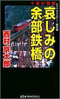 十津川警部 哀しみの余部鉄橋 (文芸ポストNOVELS)の詳細を見る
