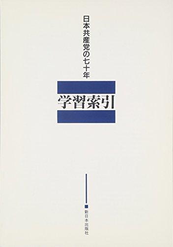 日本共産党の七十年—学習索引