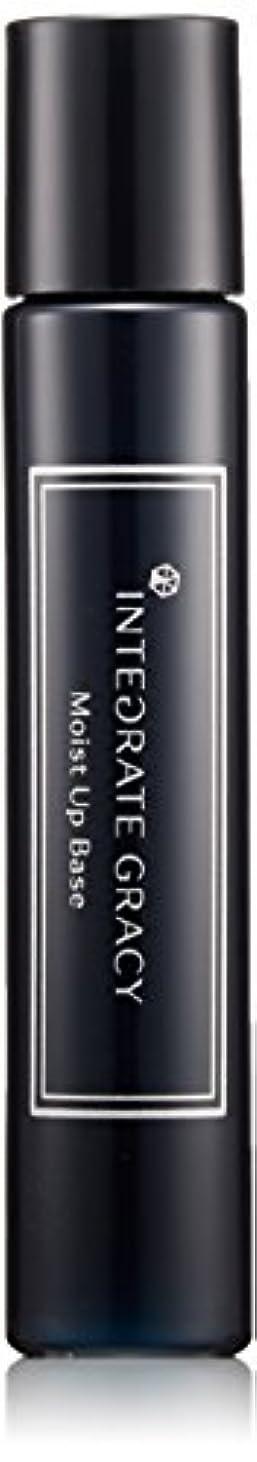 信条乞食希少性インテグレート グレイシィ モイストアップベースN (SPF20?PA+) 25mL