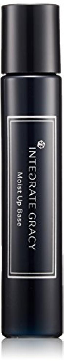 適度にスパイラル複雑なインテグレート グレイシィ モイストアップベースN (SPF20?PA+) 25mL