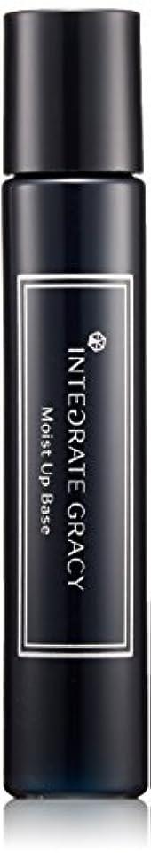 味わう電極必要としているインテグレート グレイシィ モイストアップベースN (SPF20?PA+) 25mL