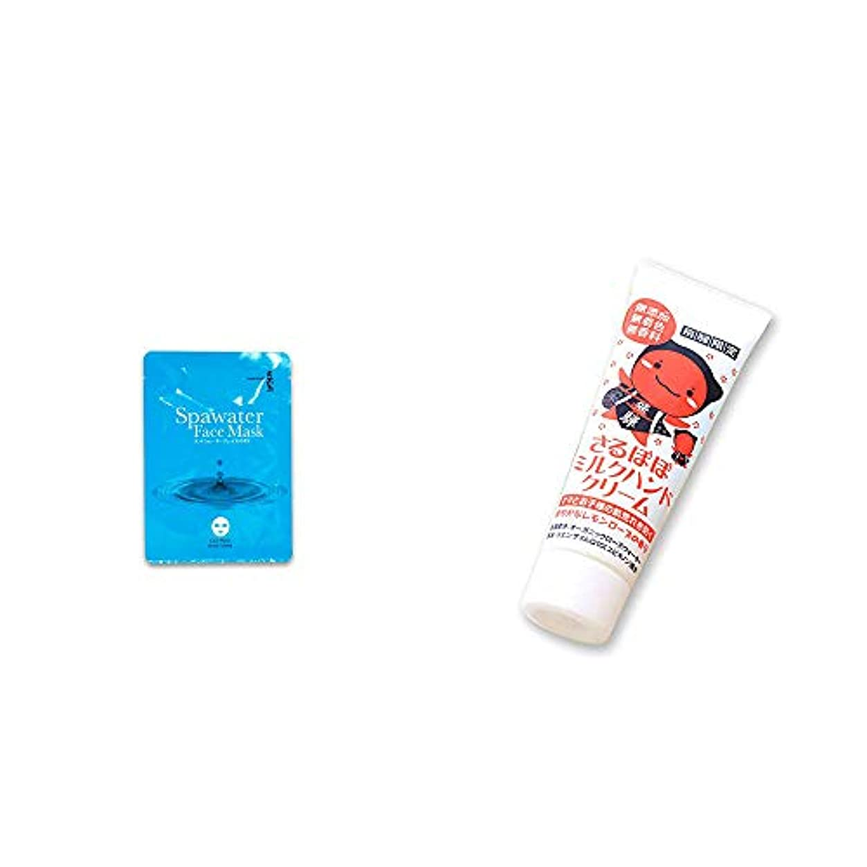 ビルマ孤児電池[2点セット] ひのき炭黒泉 スパウォーターフェイスマスク(18ml×3枚入)?さるぼぼ ミルクハンドクリーム(50g)