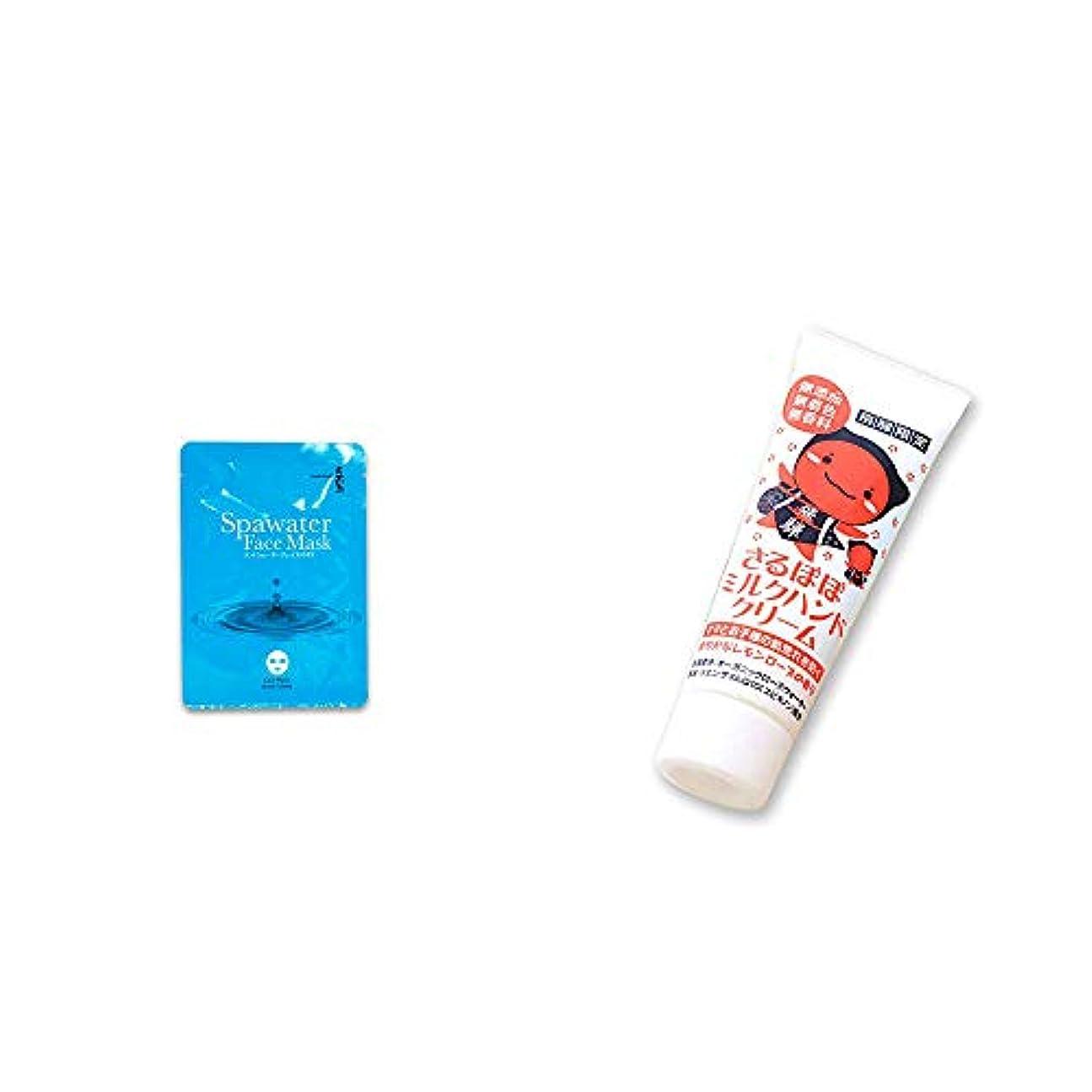 説明的クレジットレース[2点セット] ひのき炭黒泉 スパウォーターフェイスマスク(18ml×3枚入)?さるぼぼ ミルクハンドクリーム(50g)