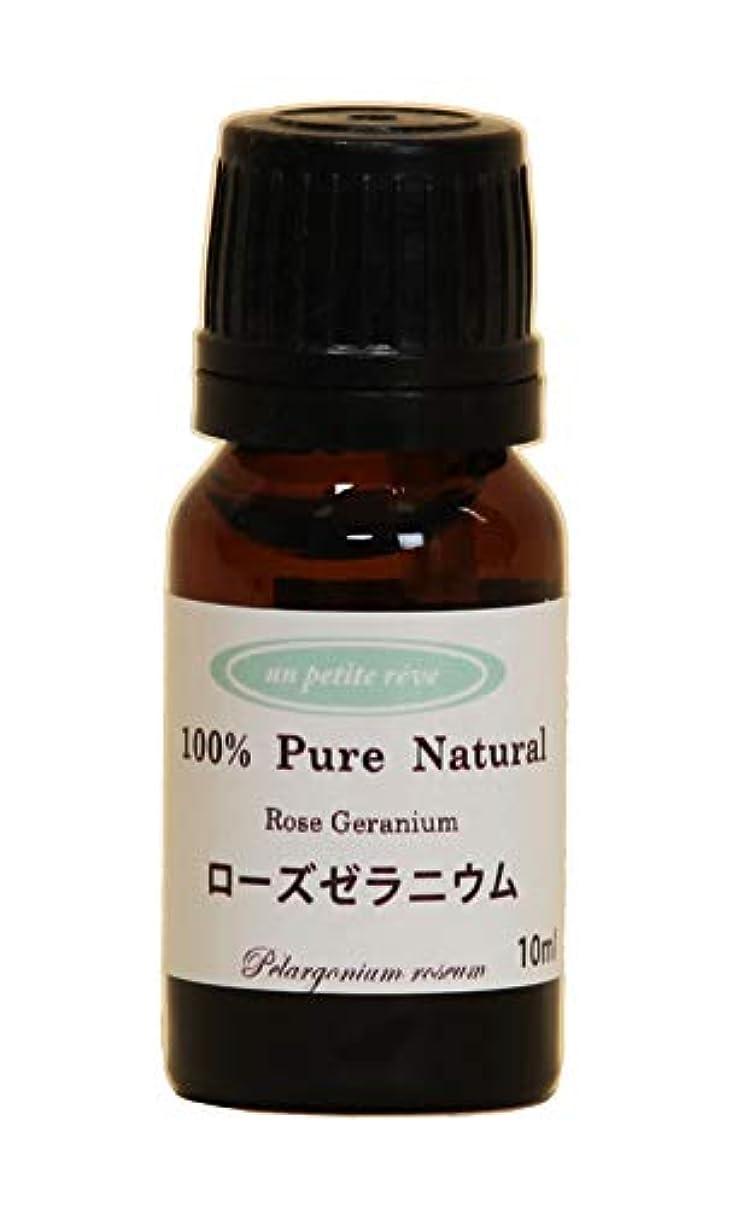 試験ディスカウント酔ってローズゼラニウム 10ml 100%天然アロマエッセンシャルオイル(精油)
