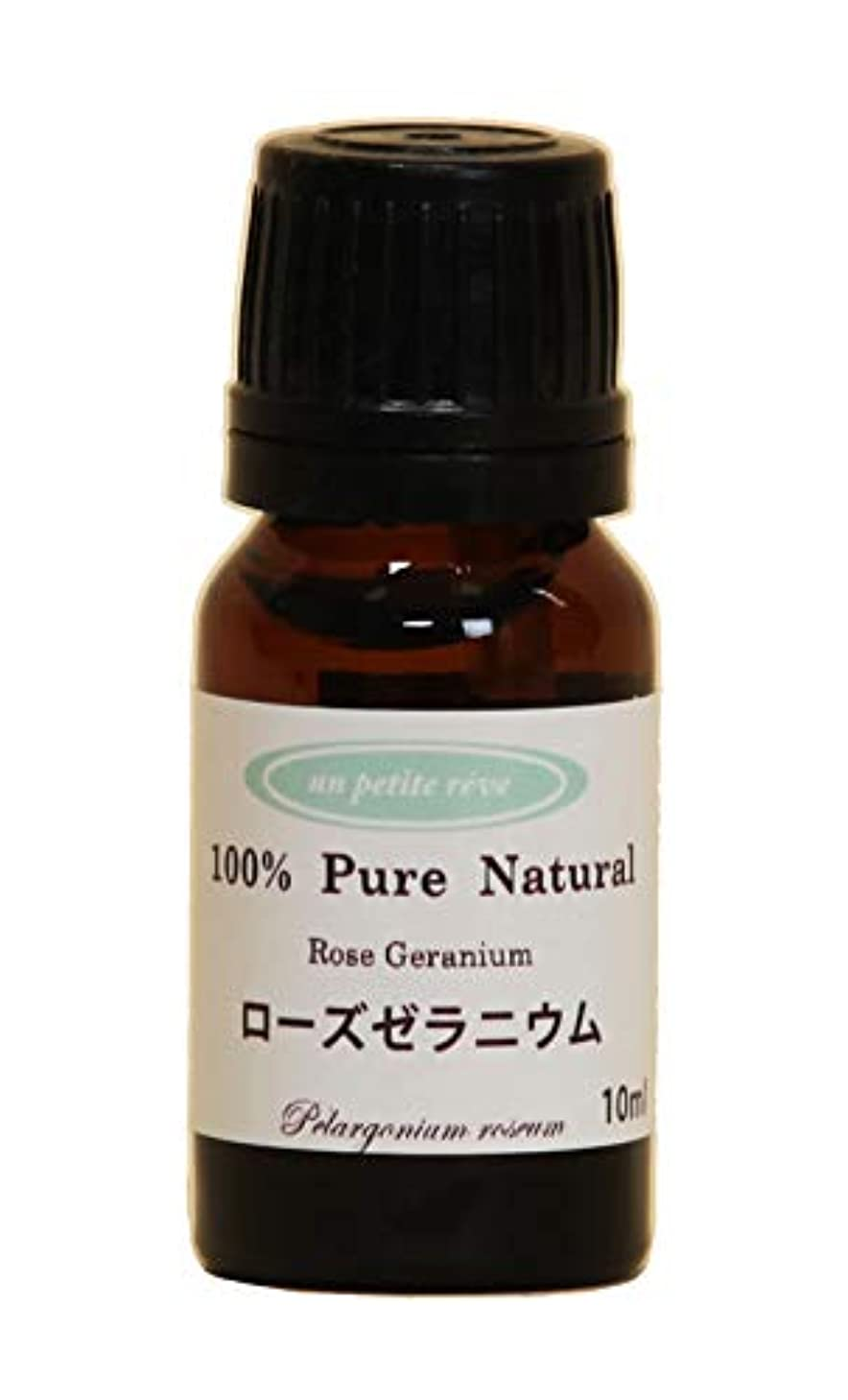 釈義ステープル誰ローズゼラニウム 10ml 100%天然アロマエッセンシャルオイル(精油)