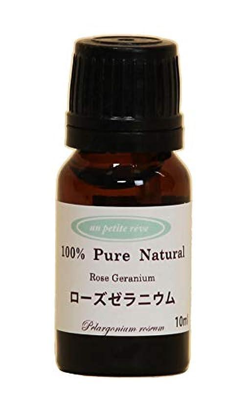 辛い報酬好きローズゼラニウム 10ml 100%天然アロマエッセンシャルオイル(精油)