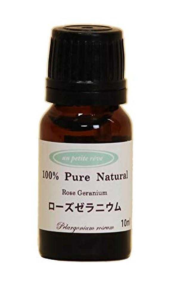 罹患率期間合理的ローズゼラニウム 10ml 100%天然アロマエッセンシャルオイル(精油)