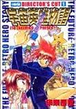 宇宙英雄物語―ディレクターズカット (1) (ホーム社漫画文庫)