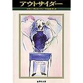 アウトサイダー (集英社文庫)