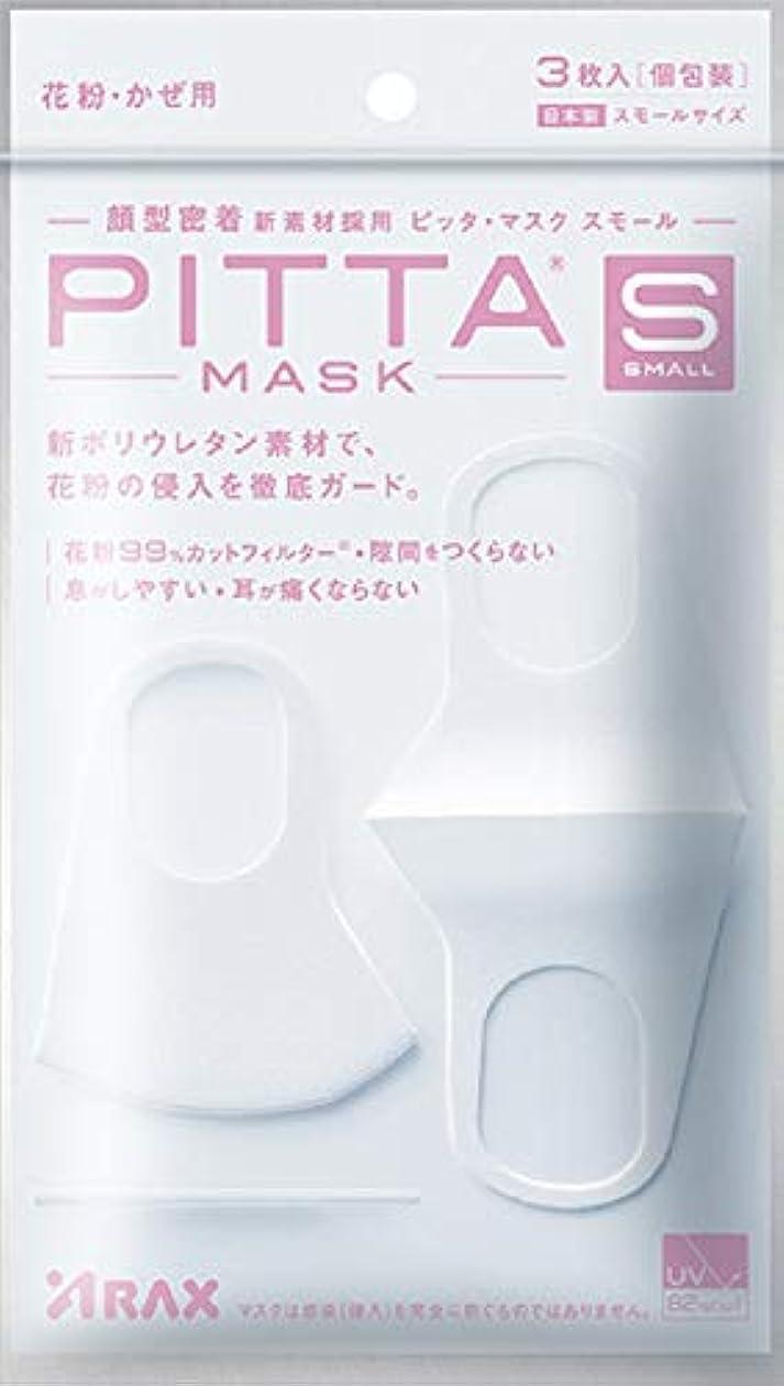 砂利電話する余裕があるピッタマスク(PITTA MASK) SMALL 3枚入