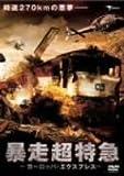 暴走超特急 ヨーロッパ・エクスプレス [DVD]