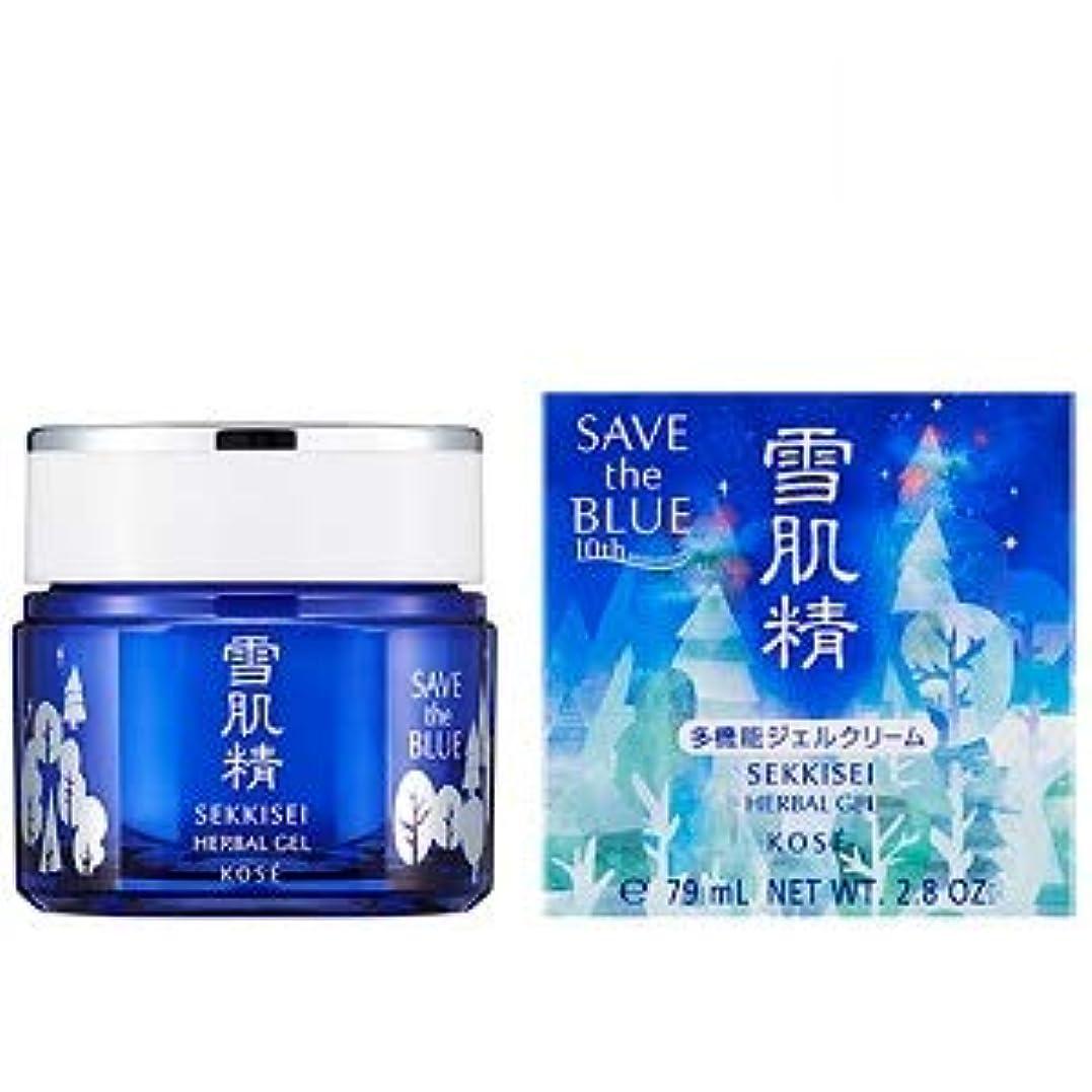 肉腫香ばしい極めて重要な雪肌精 ハーバル ジェル 80g SAVE the BLUE限定デザイン