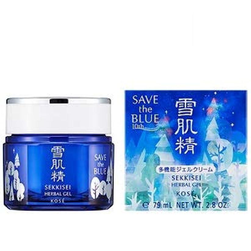 登る撤回するビン雪肌精 ハーバル ジェル 80g SAVE the BLUE限定デザイン