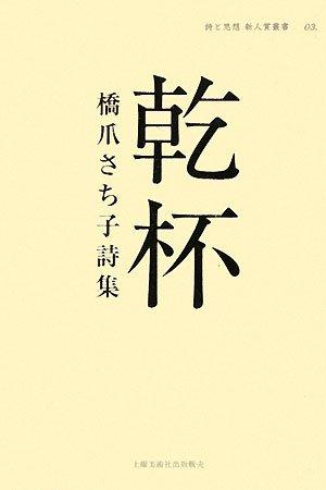乾杯―橋爪さち子詩集 (詩と思想新人賞叢書)