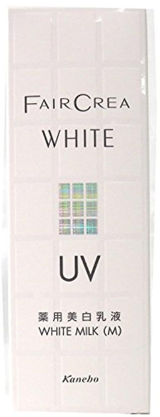 綺麗なマージン予測【カネボウ】フェアクレア ホワイトミルク(M) 100ml ×2個セット