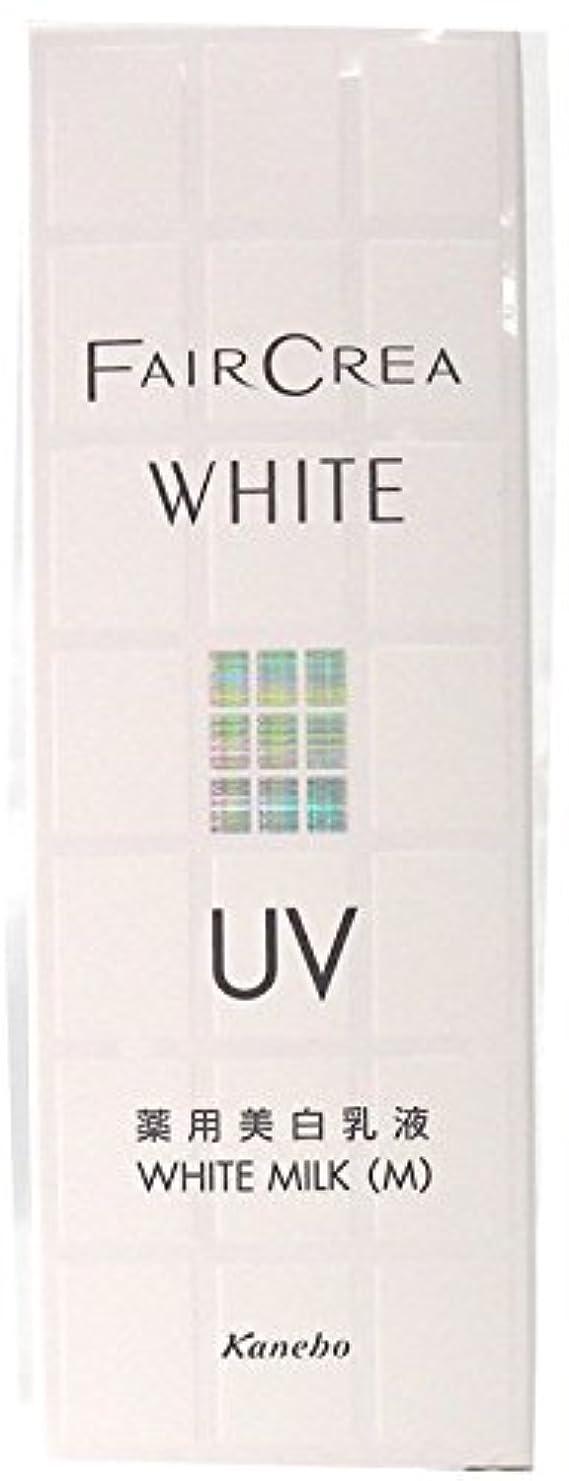 クランシーモールス信号検査【カネボウ】フェアクレア ホワイトミルク(M) 100ml ×2個セット