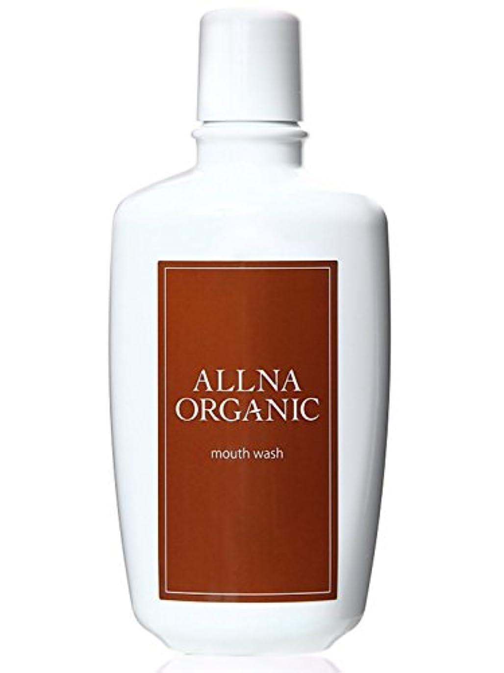 アストロラーベシールドダイアクリティカルマウスウォッシュ ノンアルコール オルナ オーガニック 低刺激処方 子供にも使える 大人 こども 対応 携帯可能 「汚れが見える洗口液」 日本製 300ml