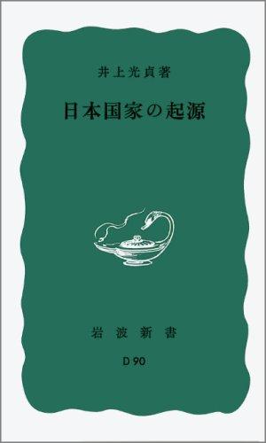 日本国家の起源 (岩波新書 青版 D-90)の詳細を見る