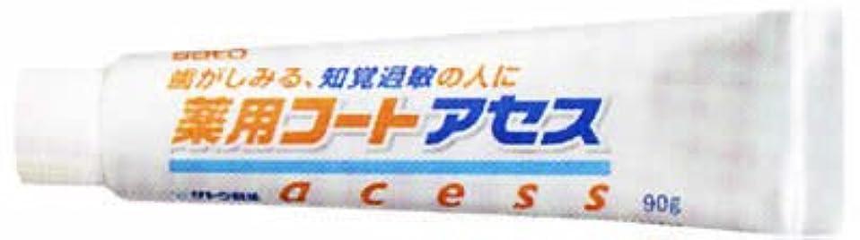 機械的に一杯おばさん佐藤製薬 サトウ製薬 薬用コートアセス 薬用歯みがき 90g