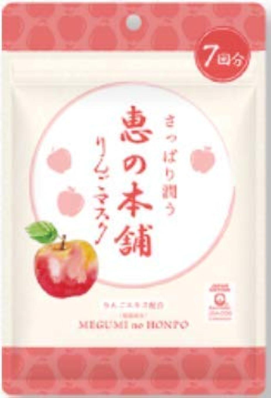 電気のバナーがっかりする恵の本舗/フルーツマスク りんご【2個セット】
