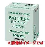 YANASE ヤナセ 国産車用 AMSバッテリー YA-40B19R 40B19R