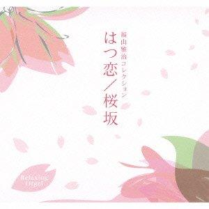 はつ恋/桜坂~福山雅治コレクション - α波オルゴール
