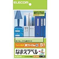 (21個まとめ売り) エレコム なまえラベル厚ファイル用・大 EDT-KNM13