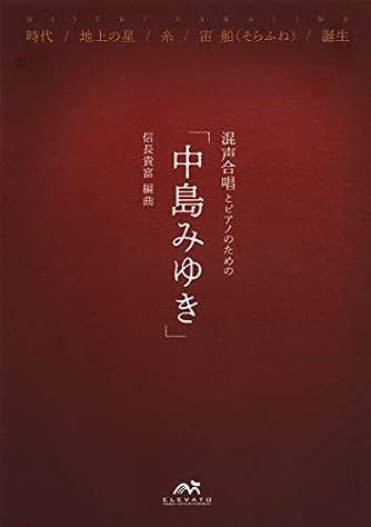 EME-BG004 混声合唱とピアノのための 「中島みゆき」