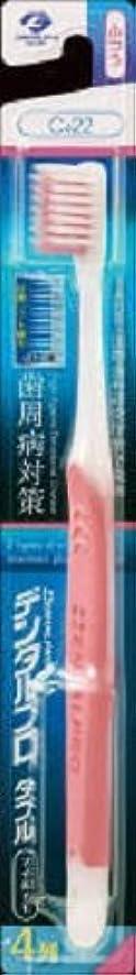 生じる特徴づけるリスナーデンタルプロ ダブル マイルド 4列 歯ブラシ 1本 (ふつう, カラー指定なし)