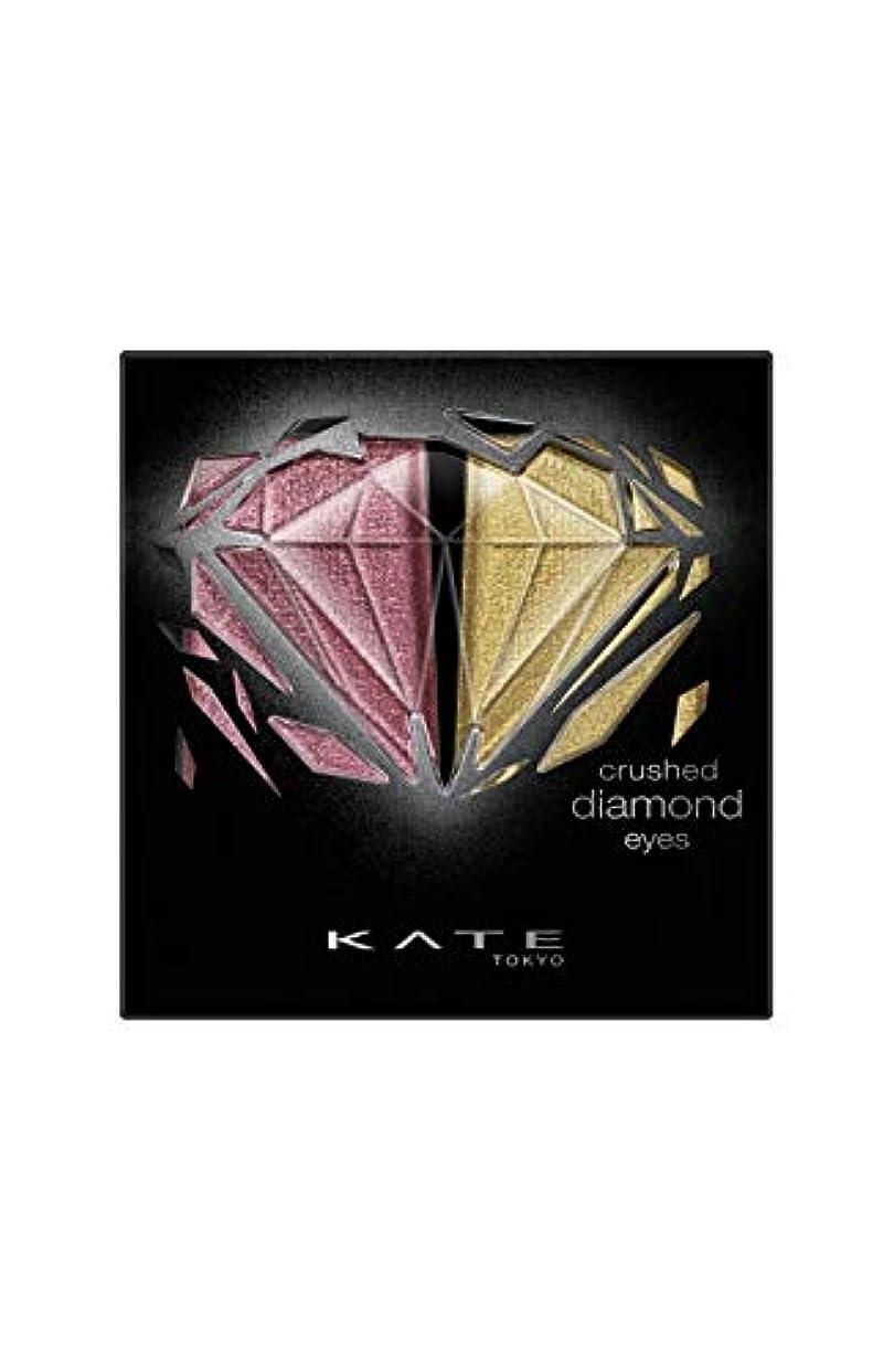 延期する研磨剤直面するケイト クラッシュダイヤモンドアイズ RD-1 アイシャドウ