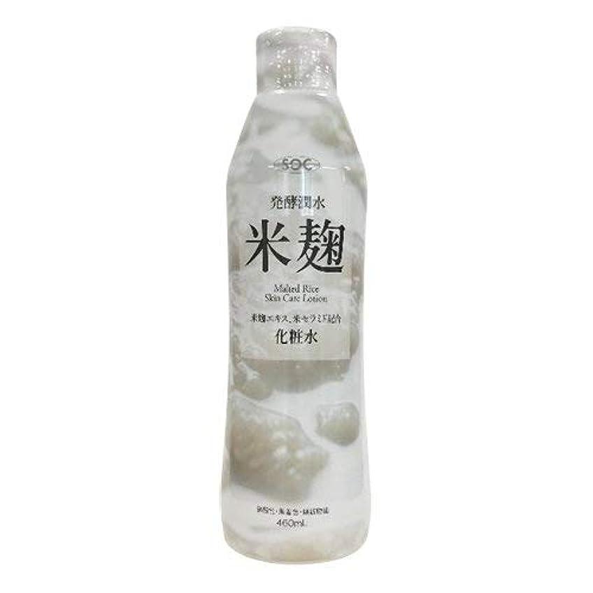 練習した乗り出す黒SOC米麹配合化粧水 × 20個セット