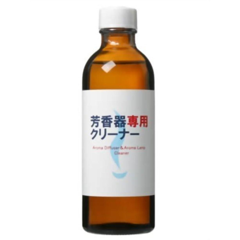プレゼントアスレチック眩惑する生活の木 芳香器専用クリーナー 08-801-1100