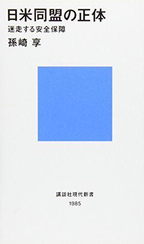 日米同盟の正体~迷走する安全保障 (講談社現代新書)