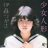 少女人形 (MEG-CD)