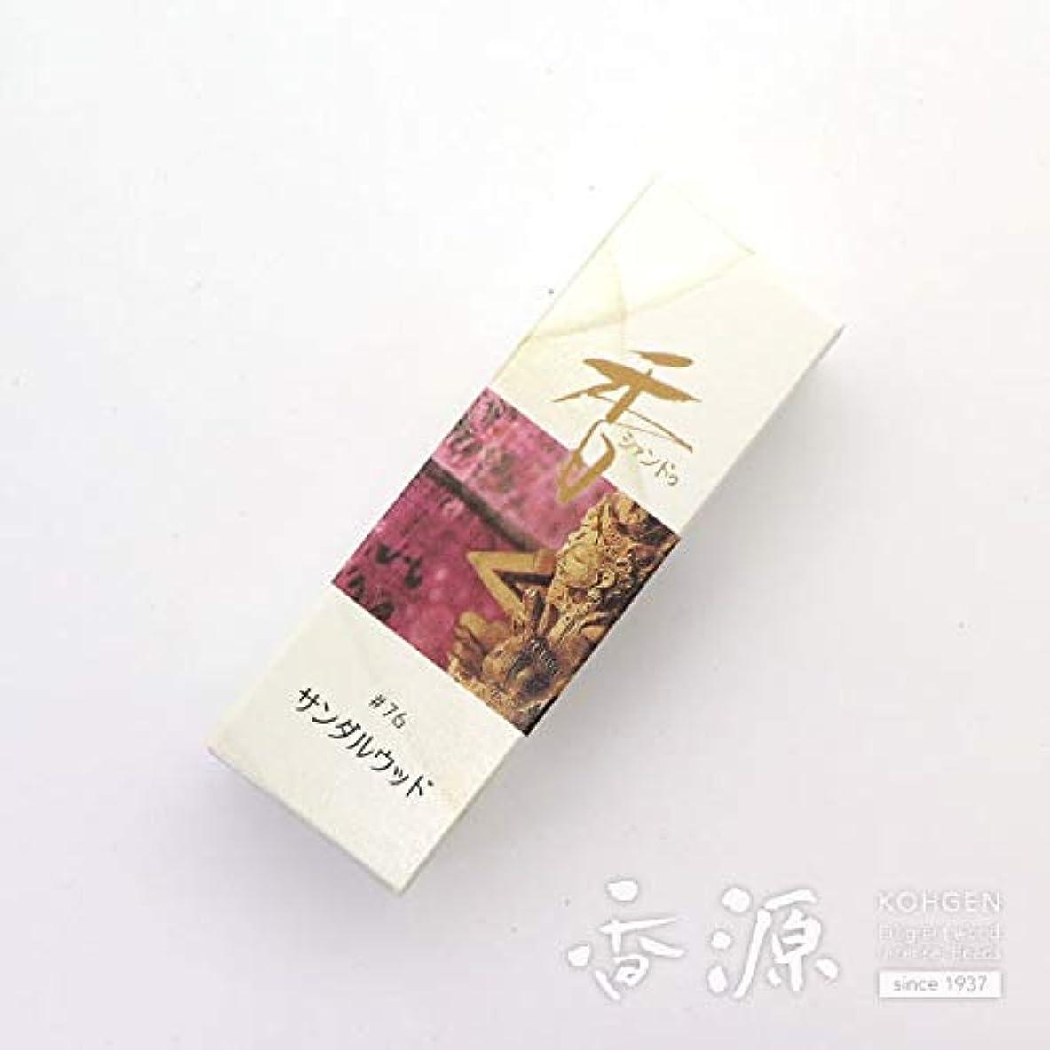 不運ピストンプレフィックス松栄堂のお香 Xiang Do サンダルウッド ST20本入 簡易香立付 #214276