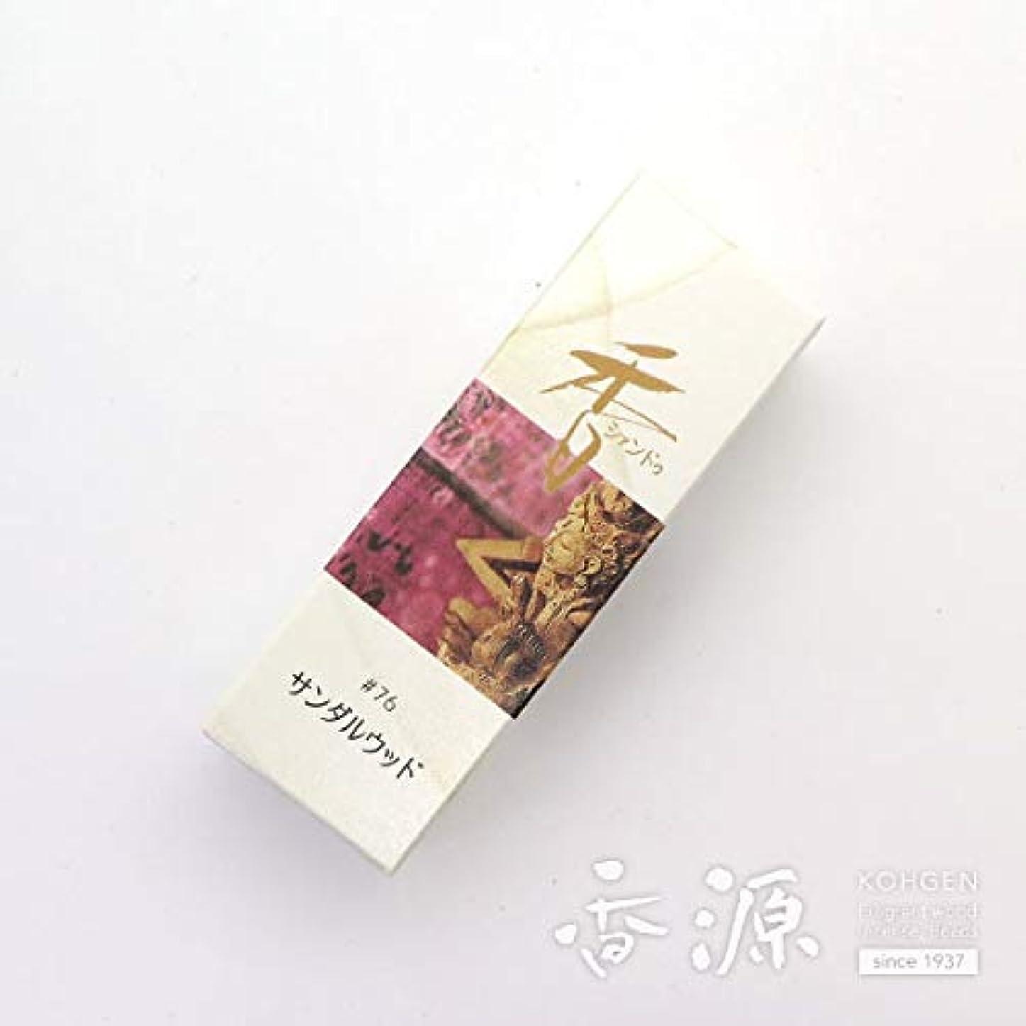 気づくなるキャンペーン最も早い松栄堂のお香 Xiang Do サンダルウッド ST20本入 簡易香立付 #214276