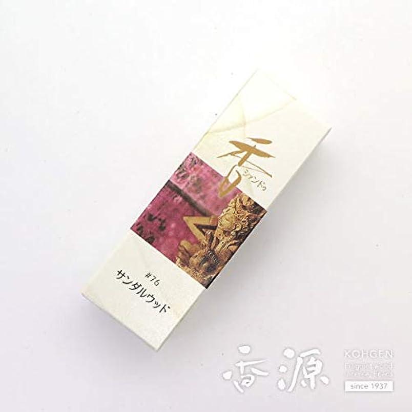苦味洞窟里親松栄堂のお香 Xiang Do サンダルウッド ST20本入 簡易香立付 #214276