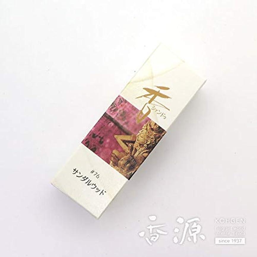 ヘッジ不快なシャトル松栄堂のお香 Xiang Do サンダルウッド ST20本入 簡易香立付 #214276