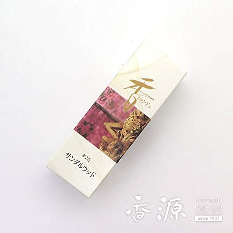 傾いた怒っている柔らかさ松栄堂のお香 Xiang Do サンダルウッド ST20本入 簡易香立付 #214276