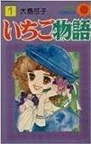 いちご物語 1 (サンコミックス)