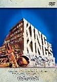 キング・オブ・キングス [DVD]