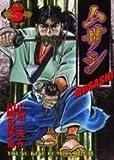 ムサシ 5 (ヤングキングコミックス)