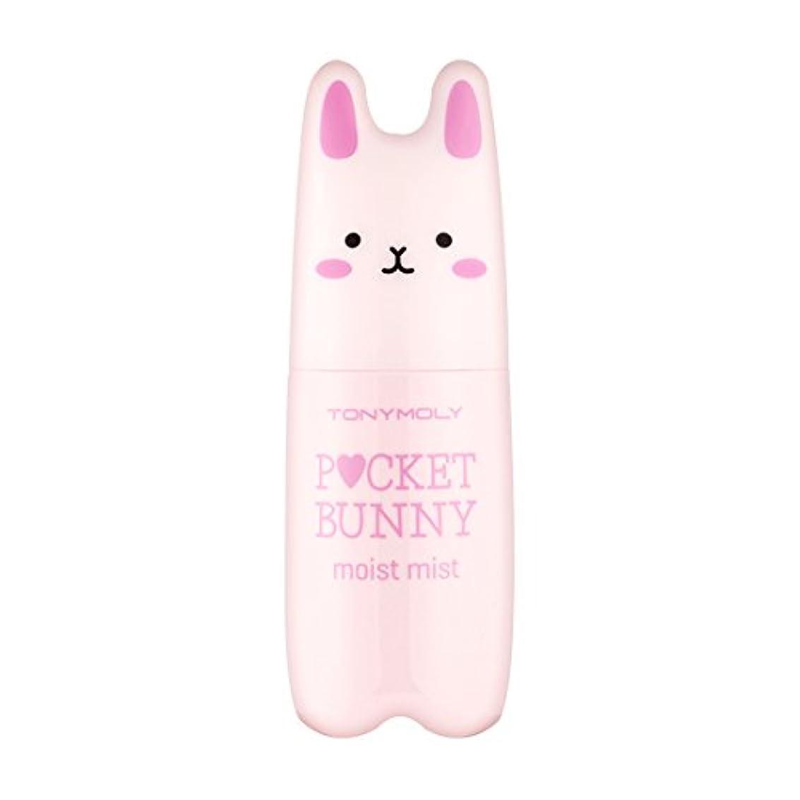 無視汚染レプリカTONYMOLY(トニーモリー) Poket Bunny Mist ポケット バニー ミスト しっとりミスト [並行輸入品]