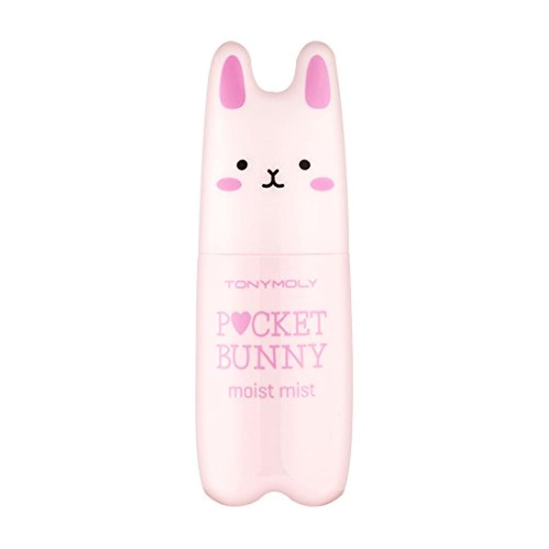 運動ライフル文房具TONYMOLY(トニーモリー) Poket Bunny Mist ポケット バニー ミスト しっとりミスト [並行輸入品]