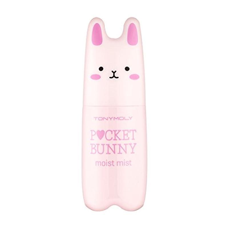 五月子猫メロディアスTONYMOLY(トニーモリー) Poket Bunny Mist ポケット バニー ミスト しっとりミスト [並行輸入品]