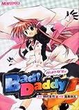 Bad! Daddy / 野村 美月 のシリーズ情報を見る