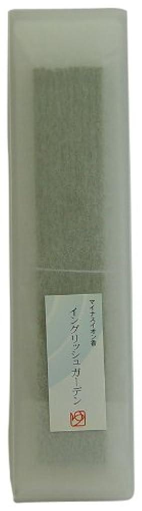 セラフロデオタービン悠々庵 マイナスイオン香 箱型 イングリッシュガーデン