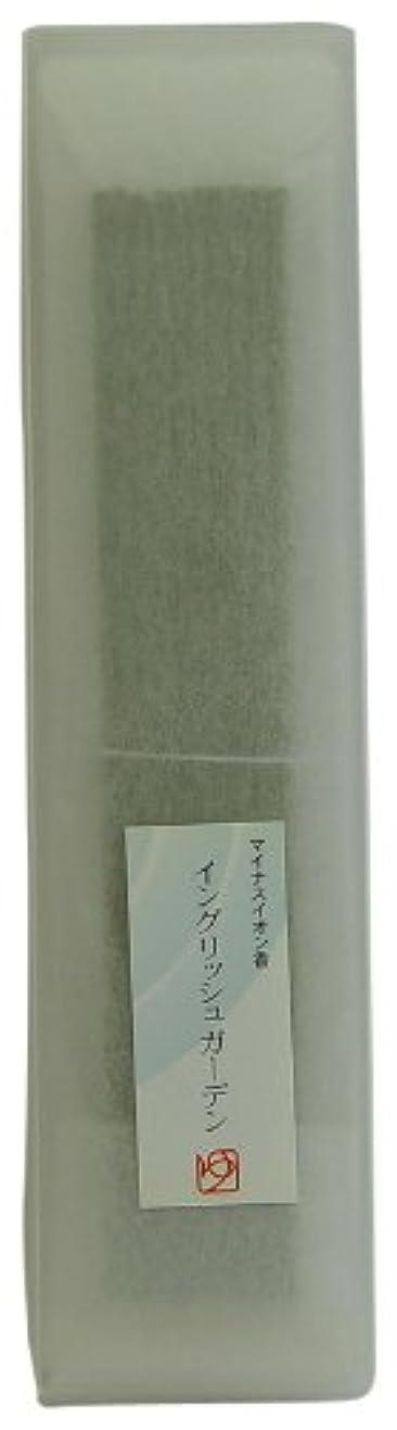 セメントすべき一方、悠々庵 マイナスイオン香 箱型 イングリッシュガーデン