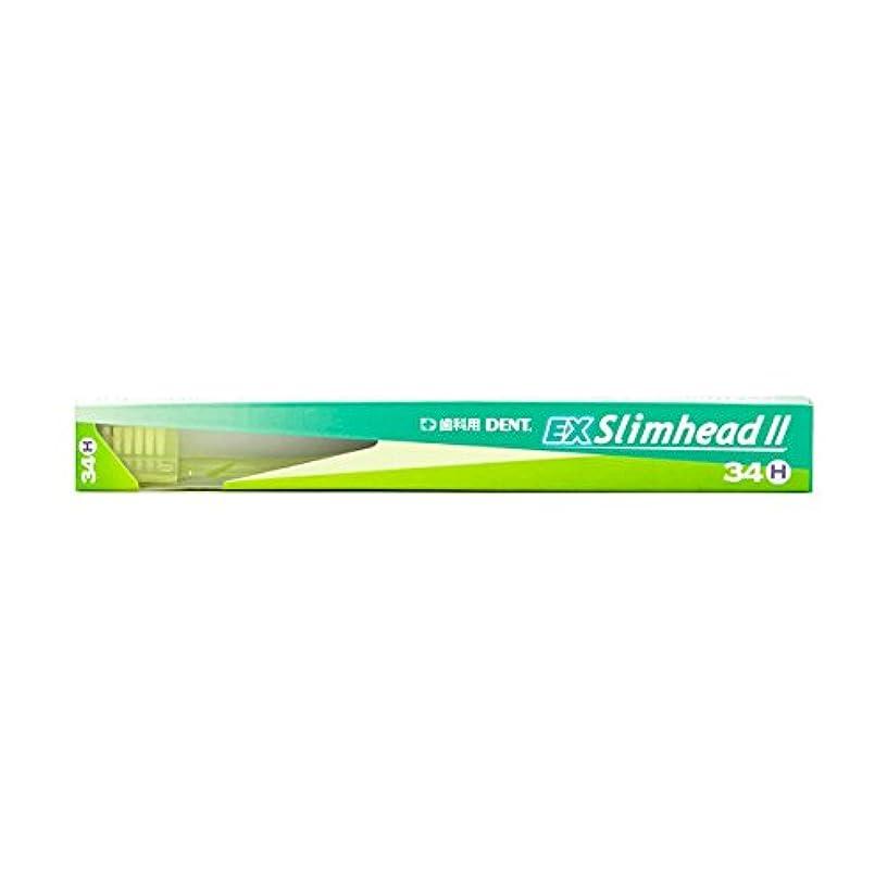 女の子複雑暖かさライオン DENT.(デント) EXスリムヘッドツー 34H ハード 歯ブラシ 1本
