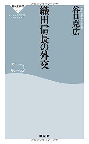 織田信長の外交 (祥伝社新書)の詳細を見る